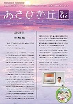第62号/平成28年1月発行