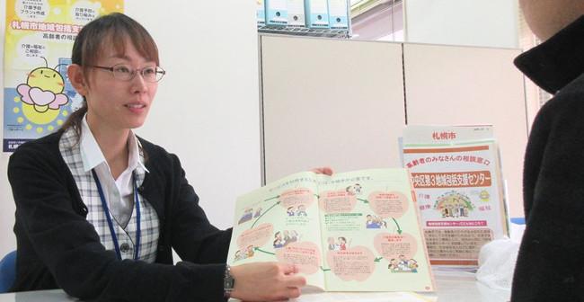 札幌市中央区第3地域包括支援センター職員