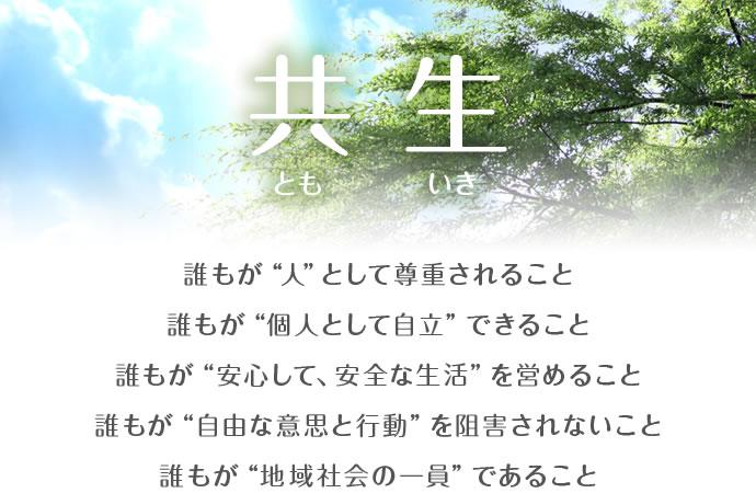 札幌慈啓会の経営理念