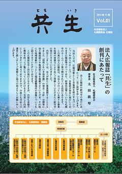 Vol.1 創刊号(平成26年11月発行)
