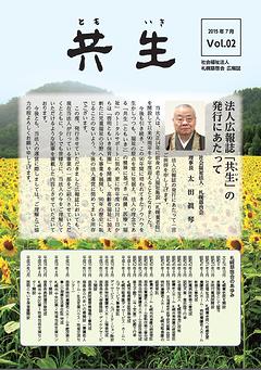 Vol.2(平成27年7月発行)