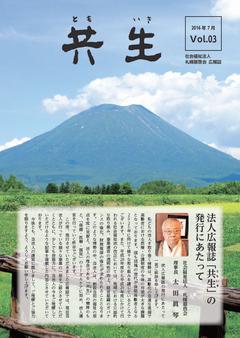 Vol.3(平成28年11月発行)