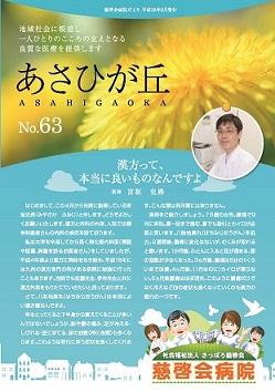 第63号/平成28年5月発行