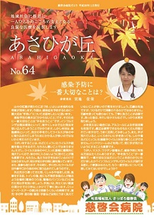 第64号/平成28年10月発行