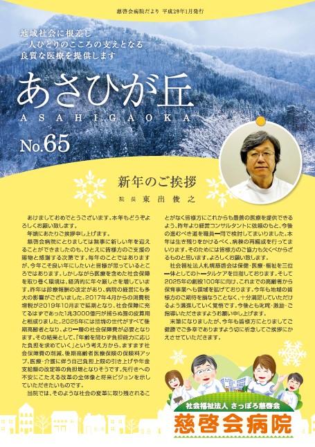 第65号/平成29年1月発行