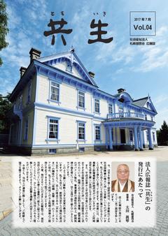 Vol.4(平成29年7月発行)