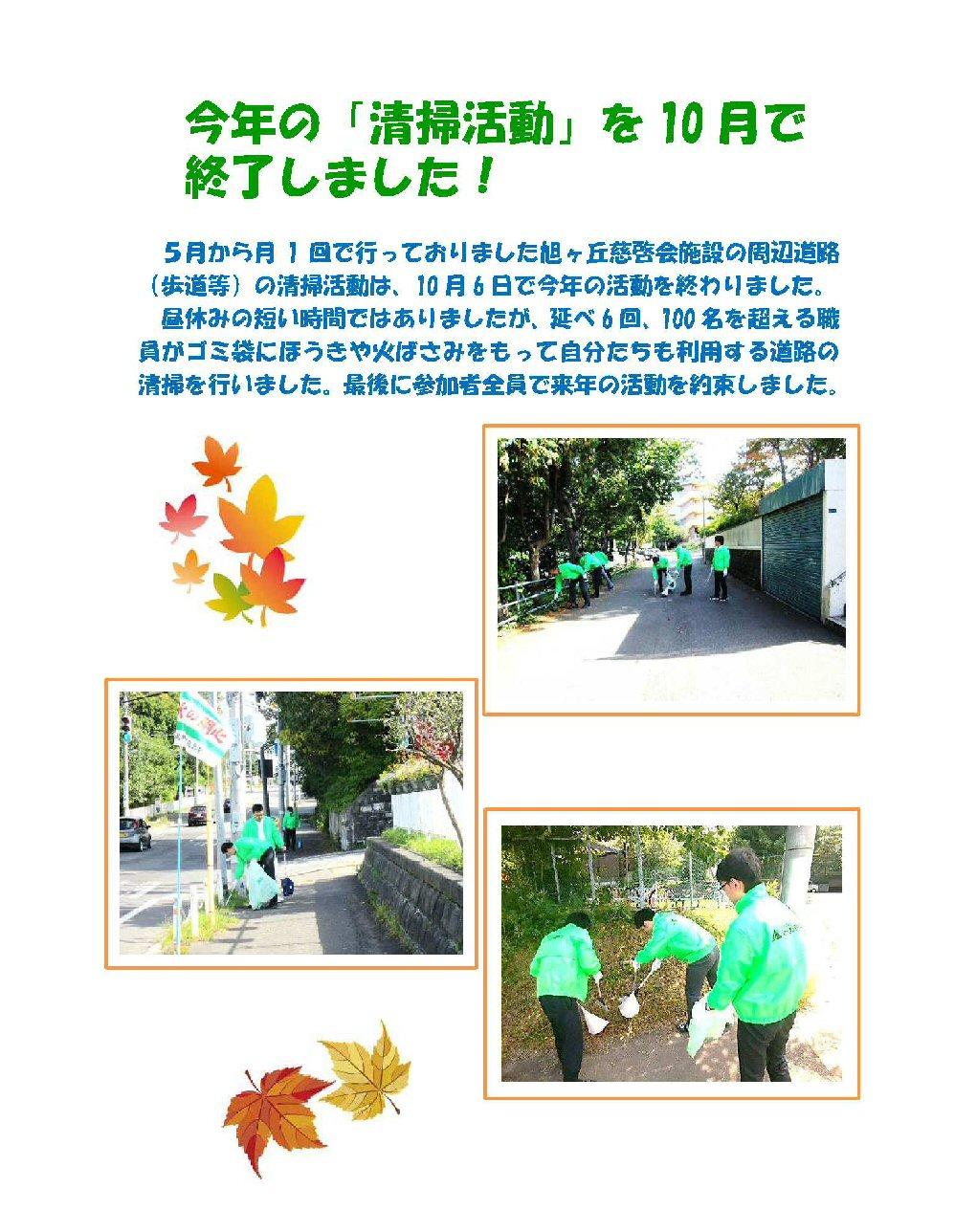 清掃活動終了29.10.12