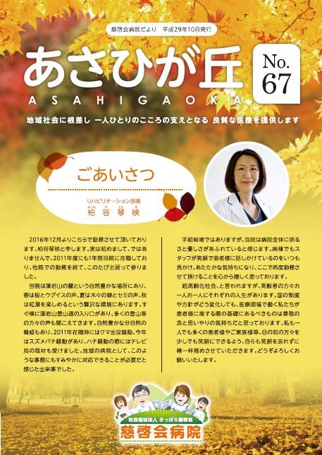 第67号/平成29年10月発行