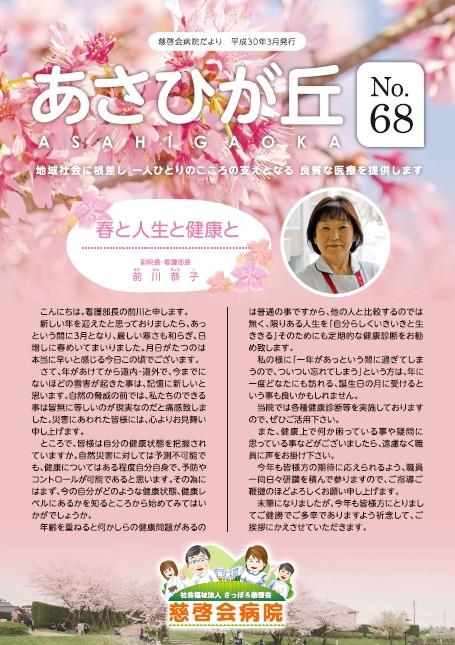 第68号/平成30年3月発行
