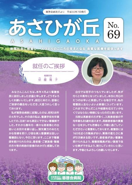 第69号/平成30年7月発行