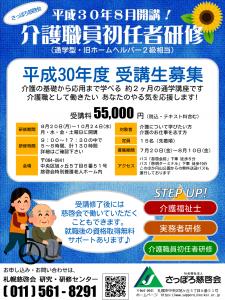 初任者研修リーフレット(2018-fix)