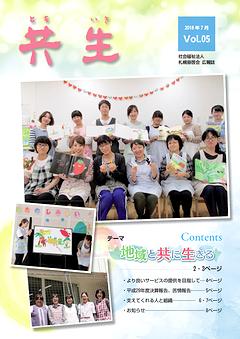 Vol.5(平成30年7月発行)