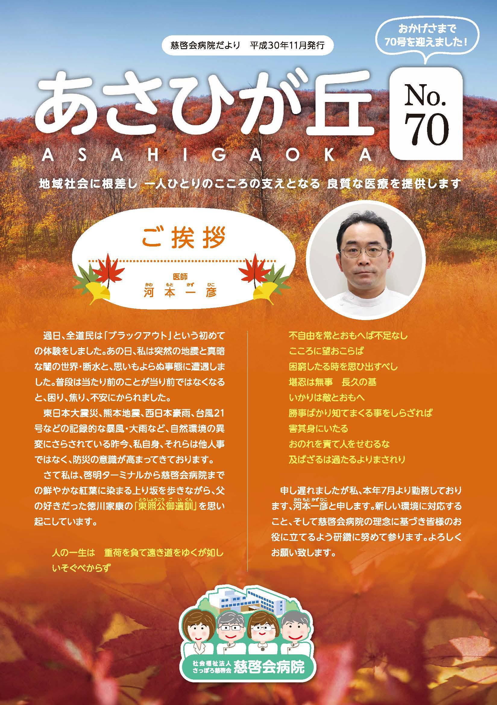 第70号/平成30年11月発行