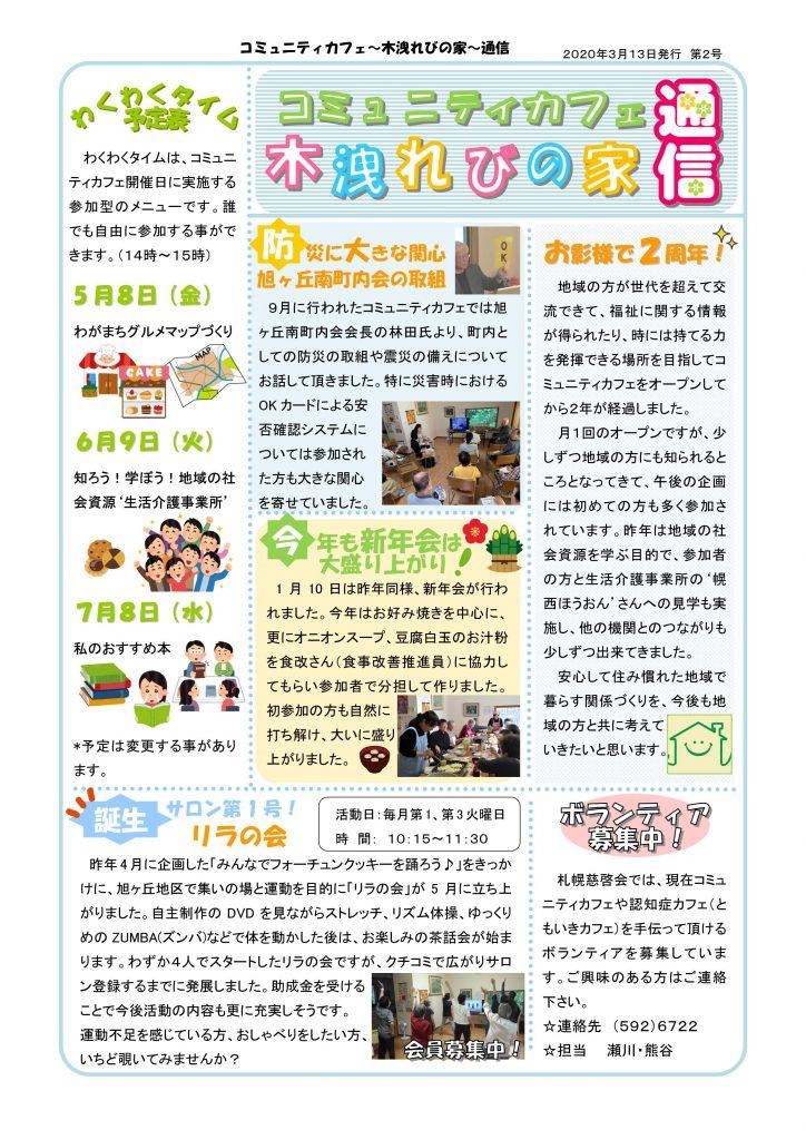 コミュカフェ通信2020-1