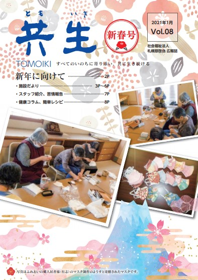 Vol.8(令和3年1月発行)