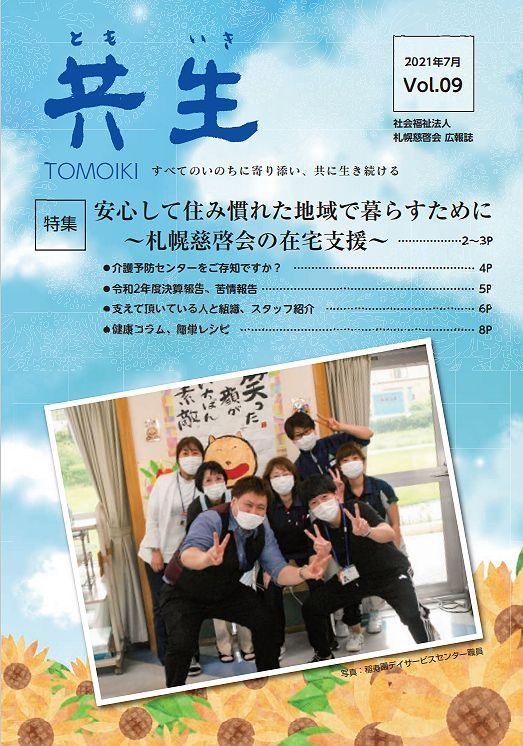 Vol.9(令和3年7月発行)